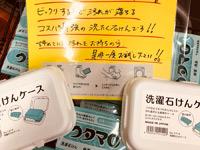 驚異の洗濯石鹸『ウタマロ石けん』